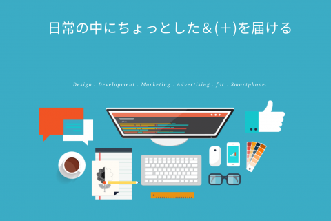 andfactory(アンドファクトリー)、Webサイト公開しました。
