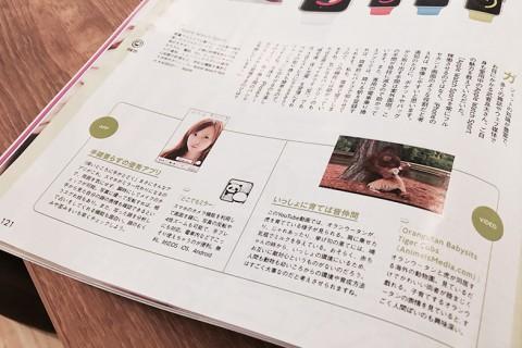女性誌『FRaU』7月号に弊社アプリ「どこでもミラー」をご紹介いただきました。