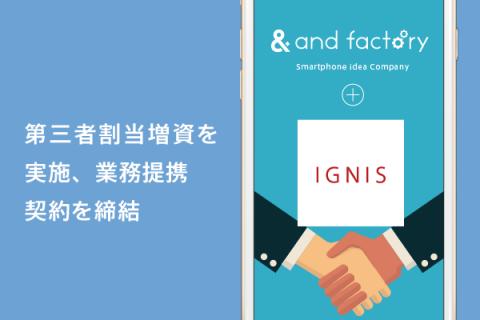 and factoryがIGNISに対して第三者割当増資を実施、業務提携契約を締結