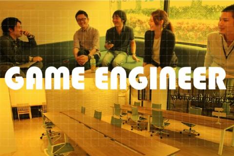スマホゲームの常識を破る!気鋭のゲームエンジニア募集!