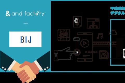 and factoryとBIJ、IoT技術を活用した不動産領域のデジタル・トランスフォーメーション推進で包括的アライアンス実施