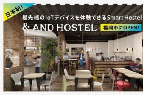 福岡に8月開業予定!スマートホステル 「&AND HOSTEL」が 、クラウドファンディングサイト 「Makuake」で公開直後に目標金額を達成!