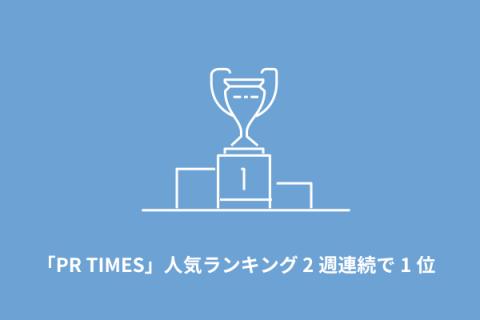 「PR TIMES」人気ランキング 2週連続で1位獲得。