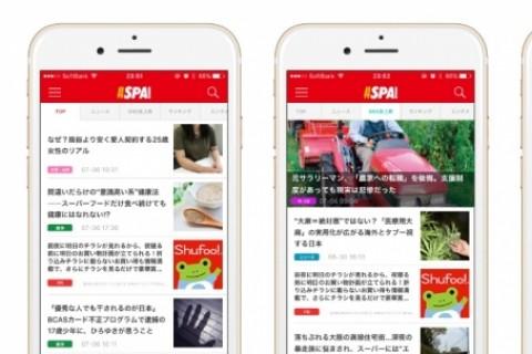週刊SPA!が運営するニュースサイト「日刊SPA!」の無料アプリ配信スタート!!