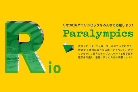 and factoryが日本財団パラリンピックサポートセンターと共に「リオ2016パラリンピック応援サイト」開設