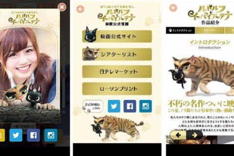 映画「ルドルフとイッパイアッテナ」公式ミラーアプリ、auきせかえコンテンツを無料配信!