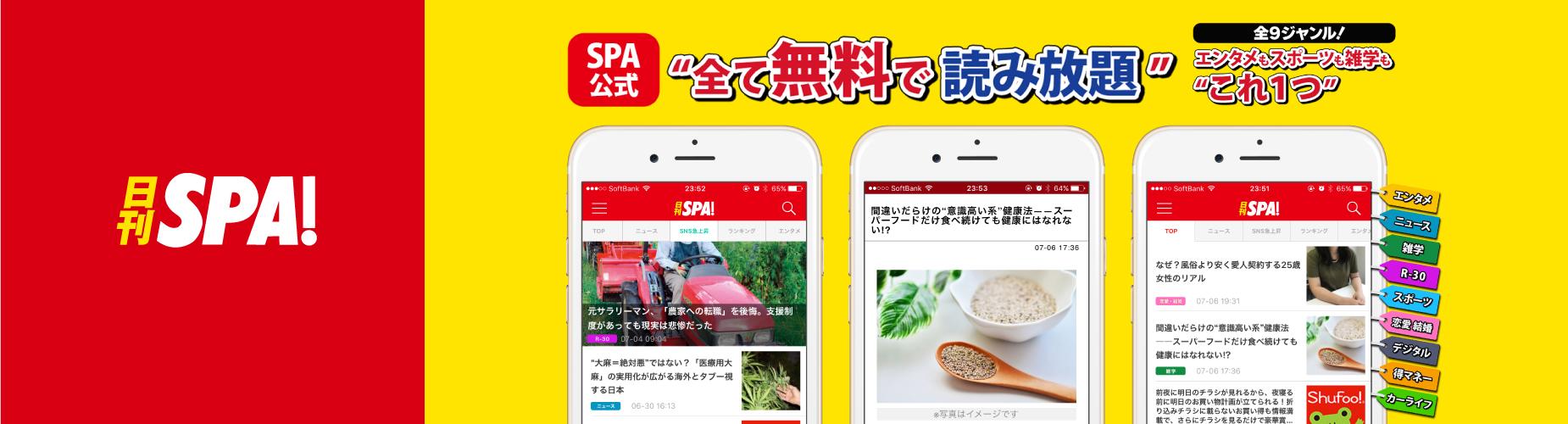 app_spa