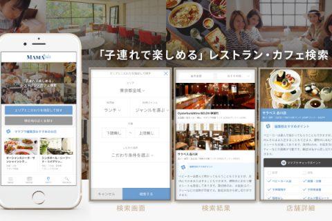 ママ向けメディア「MAMAPLA(ママプラ)」が一休.comレストランと連携。子連れで楽しめるレストラン・カフェ検索サービスを開始!