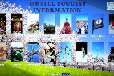 日本初のスマートホステル『&AND HOSTEL』がKDDIと共同でマルチタッチディスプレイで観光情報を発信する訪日外国人向け実証実験を開始