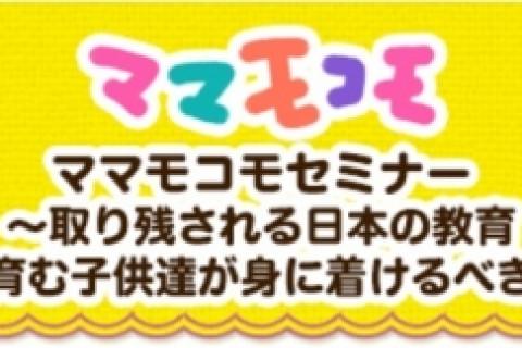 日本テレビ【ママモコモ】×【MAMAPLA(ママプラ)】共催イベント開催!尾木ママでおなじみ尾木直樹氏が、これからの教育を語る