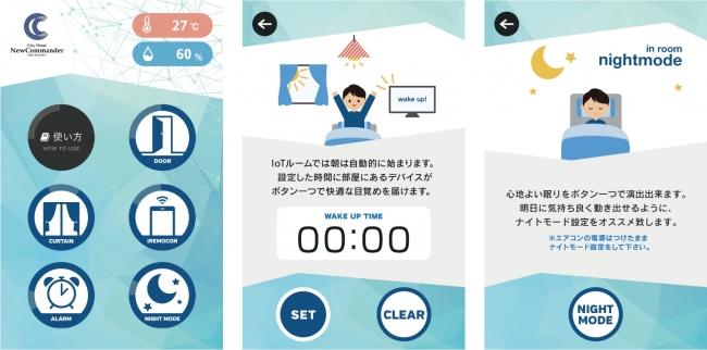 &IoTアプリ