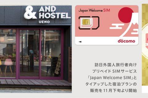 「ICT環境整備もおもてなし!」日本初のIoTホステルブランド【&AND HOSTEL】がNTTドコモと提携し、プリペイドSIMパッケージプラン販売開始!