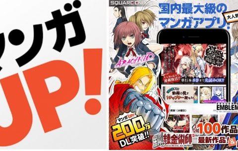 名作・新作マンガが無料で読める国内最大級のマンガアプリ「マンガUP!」が200万ダウンロード突破!