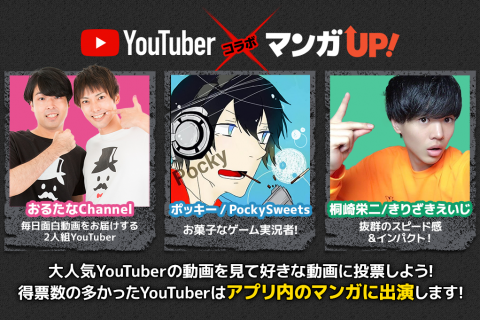 国内最大級のマンガアプリ【マンガUP!】が人気YouTuber「おるたなChannel」「桐崎栄二」「ポッキー」とコラボ!