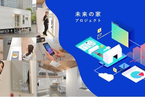 【未来の家プロジェクト】横浜市、NTTドコモ、相鉄グループと共同で、IoTスマートホーム生活モニタリング実験を開始!