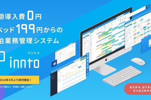 and factory、アルメックスと簡易宿所向け宿泊管理システム【innto】を共同開発および提供開始
