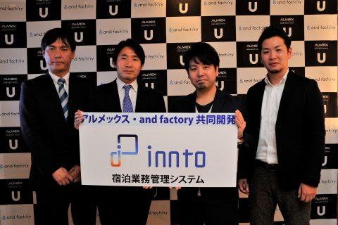 【メディア掲載情報】簡易宿所向け宿泊管理システム【innto】