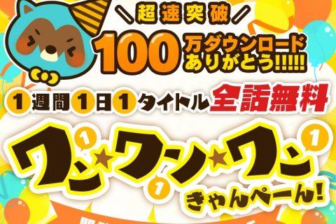 マンガだけじゃない!無料で楽しめる総合エンタメアプリ「マンガPark」が100万ダウンロード突破!