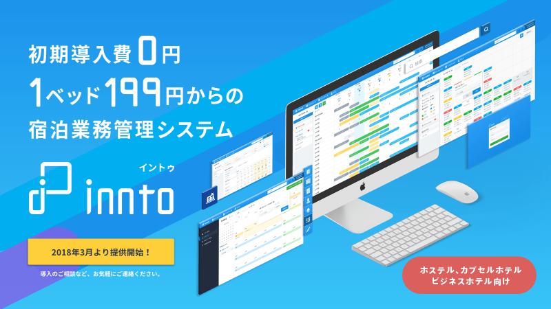 innto(イントゥ)